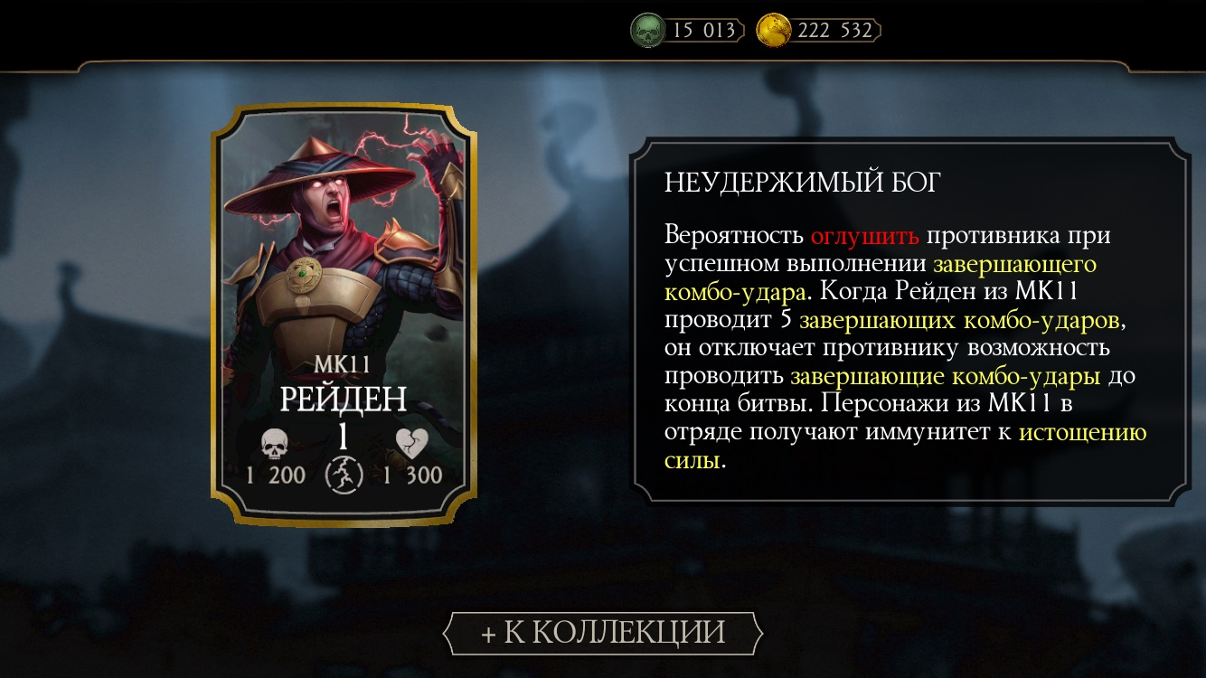 MK11 Рейден в Mortal Kombat Mobile
