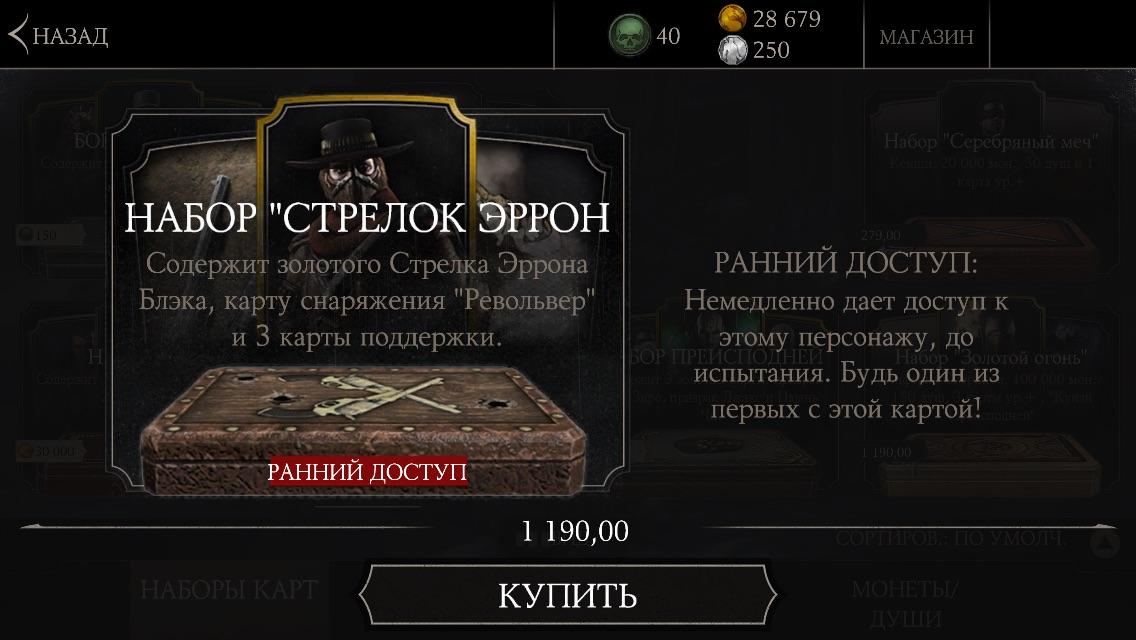 Эррон блэк мортал комбат 5