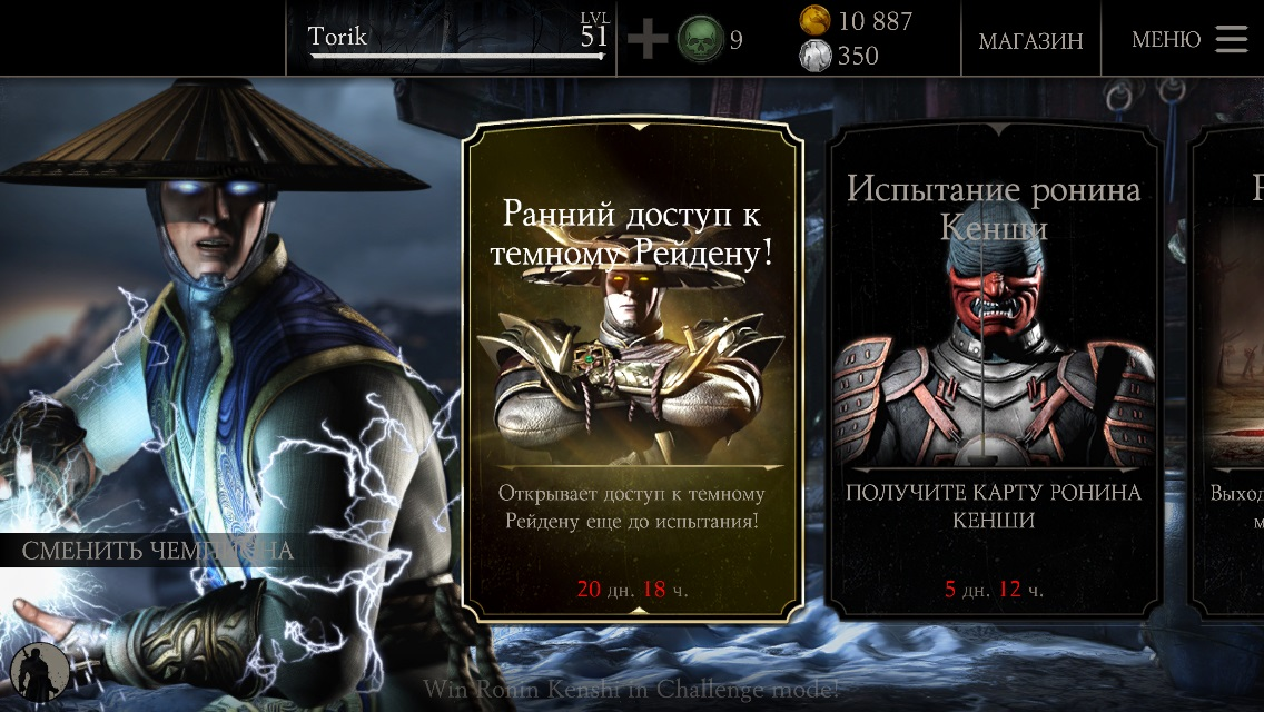 Mortal kombat x карты
