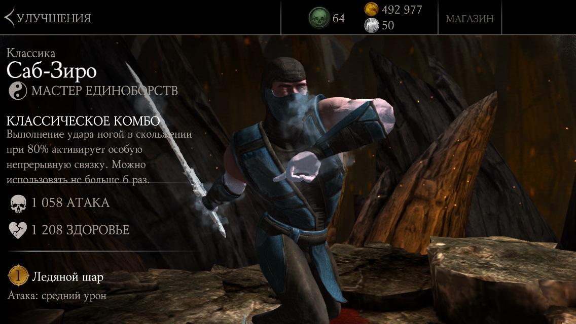 Mortal Kombat Komplete Edition (PS3) скачать торрент